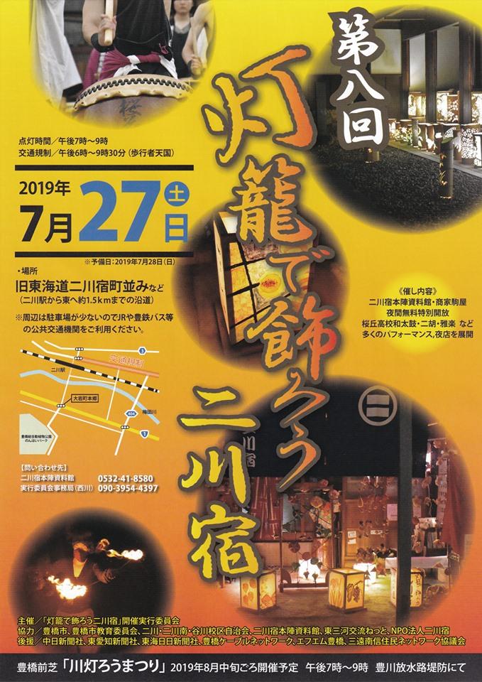 第八回灯篭で飾ろう二川宿のチラシ