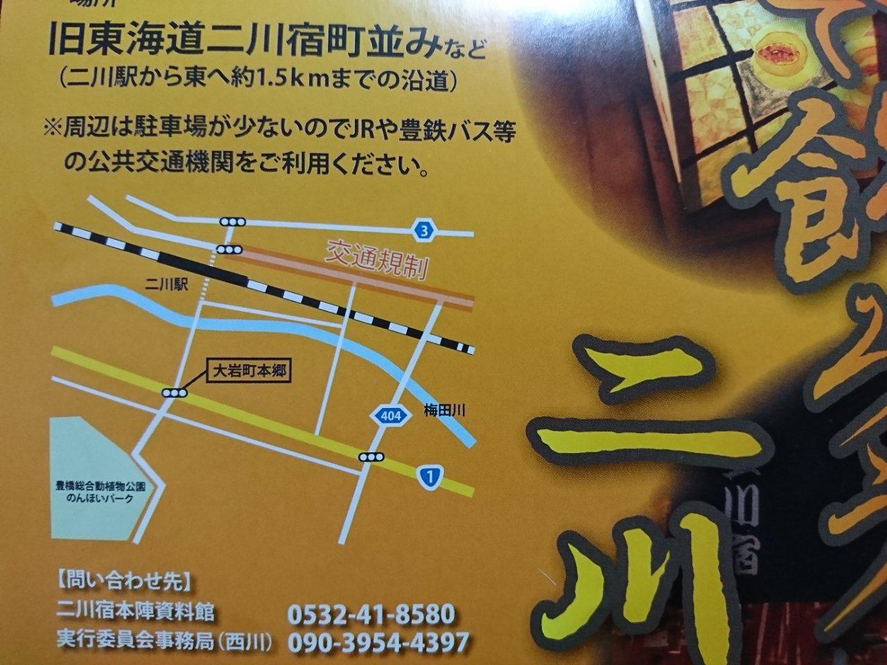 二川宿街並みの交通規制図