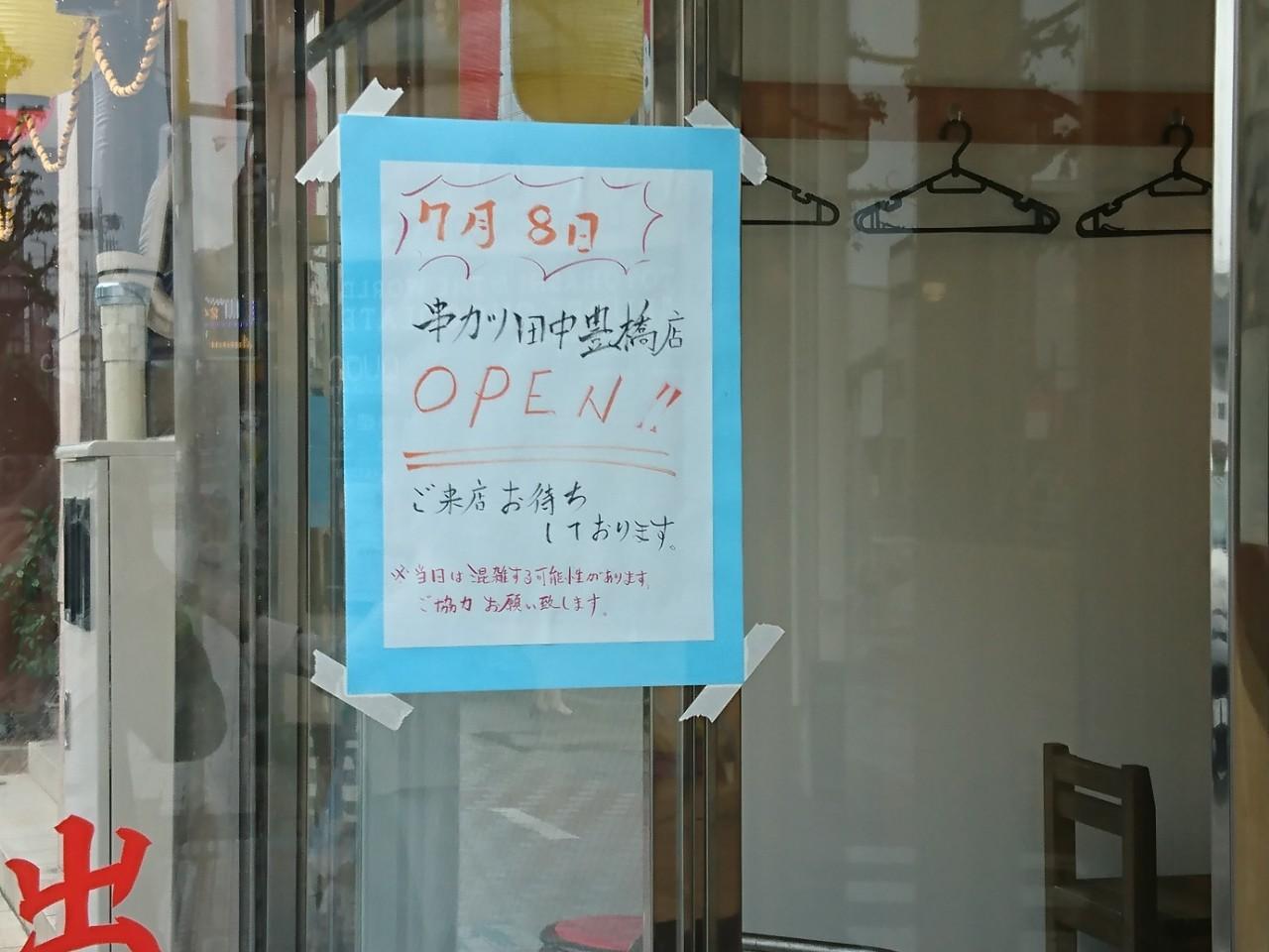 串カツ田中の張り紙