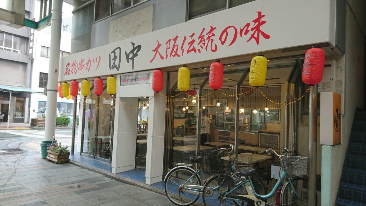 串カツ田中の外観