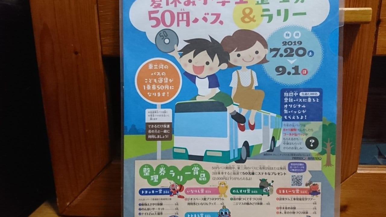 夏休み小学生50円バスのチラシ