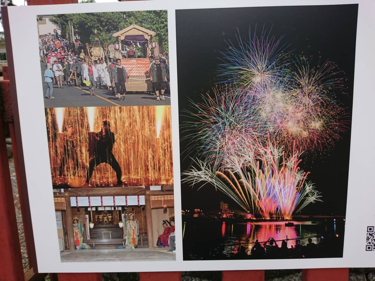 豊橋祇園祭花火の写真