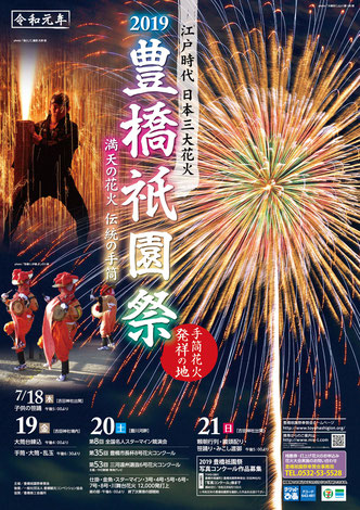 豊橋祇園祭のチラシ