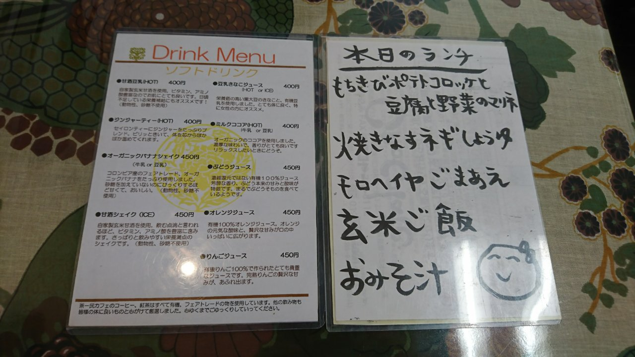 茶ー民カフェ本日のランチとドリンクメニュー