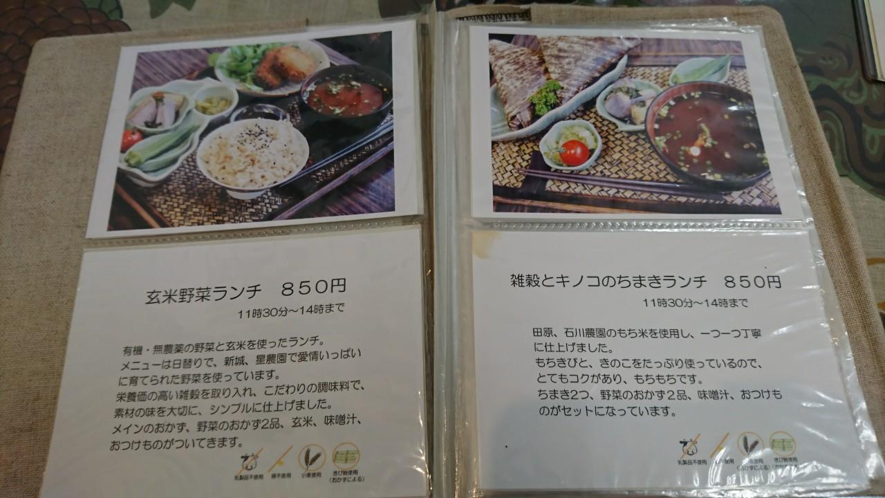 茶ー民カフェランチメニュー