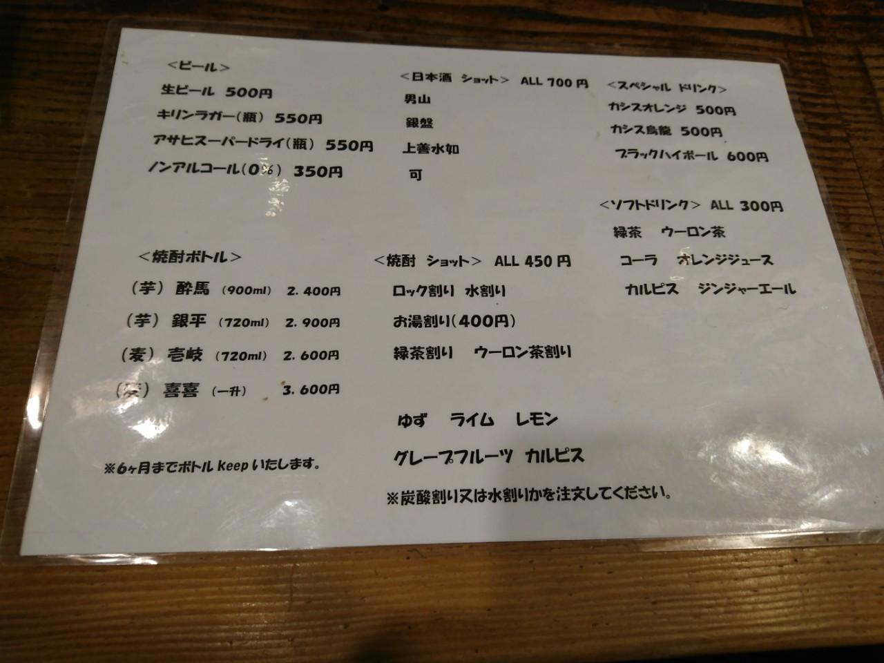 居酒屋喜喜のメニュー2