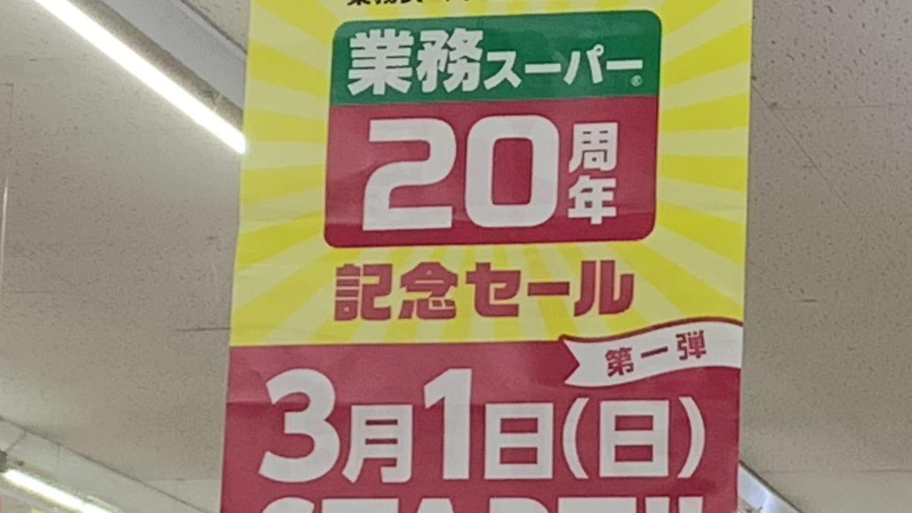 業務スーパー2