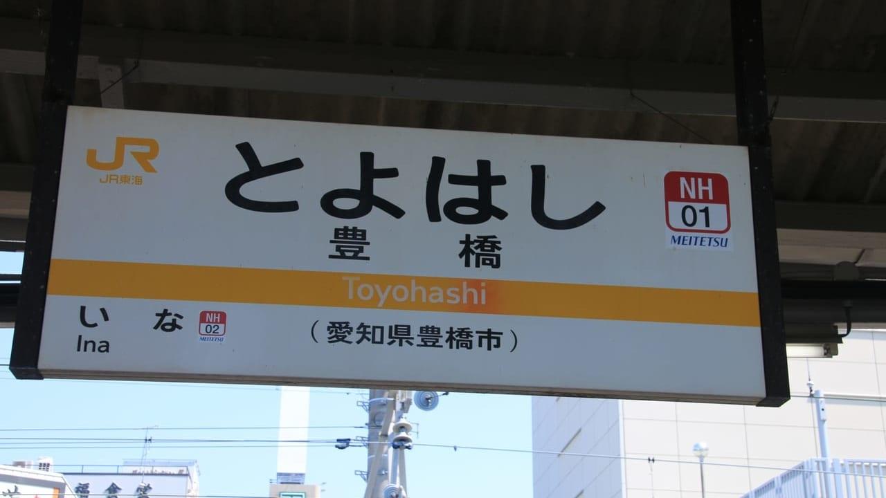 東海道線遅延