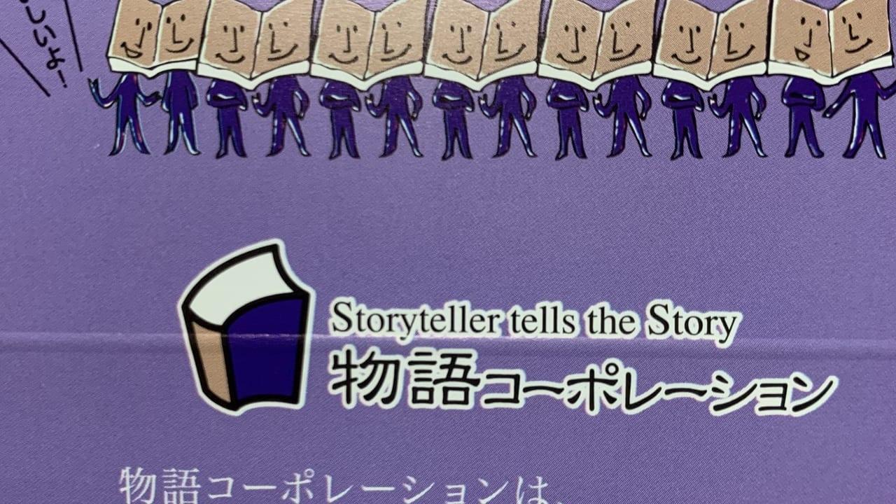 物語コーポレーション1
