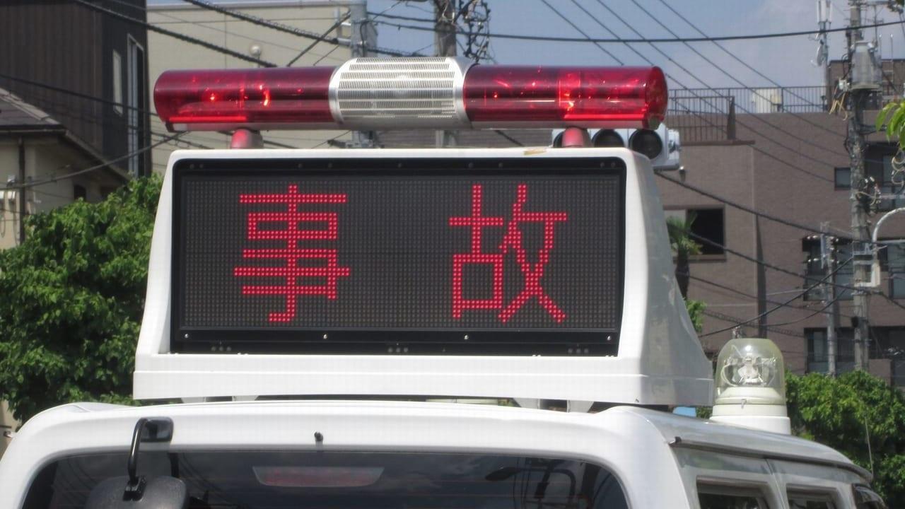 大村町事故